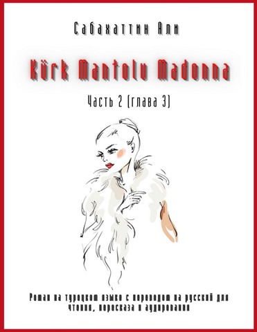 Kürk Mantolu Madonna. Часть 2 (глава 3). Роман на турецком языке с переводом на русский для чтения, пересказа и аудирования