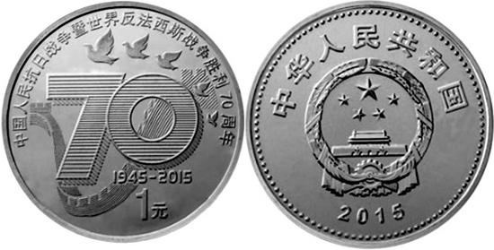 """1 юань """"70 лет победы в ВОВ"""" 2015 год"""
