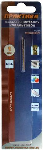 Сверло по металлу кобальтовое ПРАКТИКА    1,0 x 34 мм Р6М5К5, (1шт.) блистер (033-376)