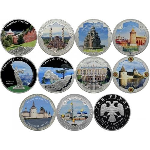 Набор из 10 монет серии Символы России 3 рубля 2015 год. В цвете