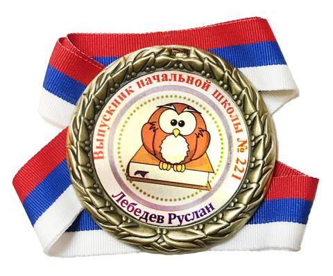 Медаль индивидуальная выпускнику начальной школы с именем (сова)