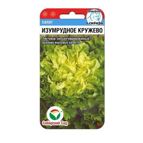 Изумрудное кружево 0.5гр салат (Сиб Сад)
