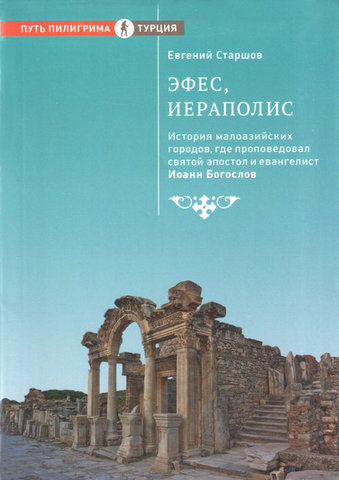 Эфес, Иераполис: История малоазийских городов, где проповедовал святой апостол и евангелист Иоанн Богослов