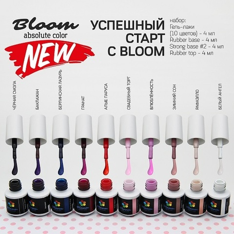 Набор  Bloom 4мл (13шт) №1