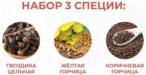 НАБОР 3 СПЕЦИИ: Гвоздика, Жёлтая горчица, Коричневая горчица