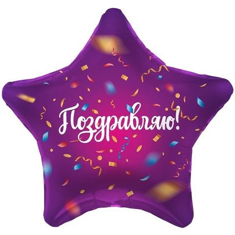 Шар звезда Поздравляю, конфетти, фиолетовый, 45 см