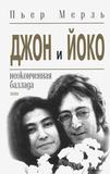 Джон и Йоко. Неоконченная Баллада / Пьер Мерль