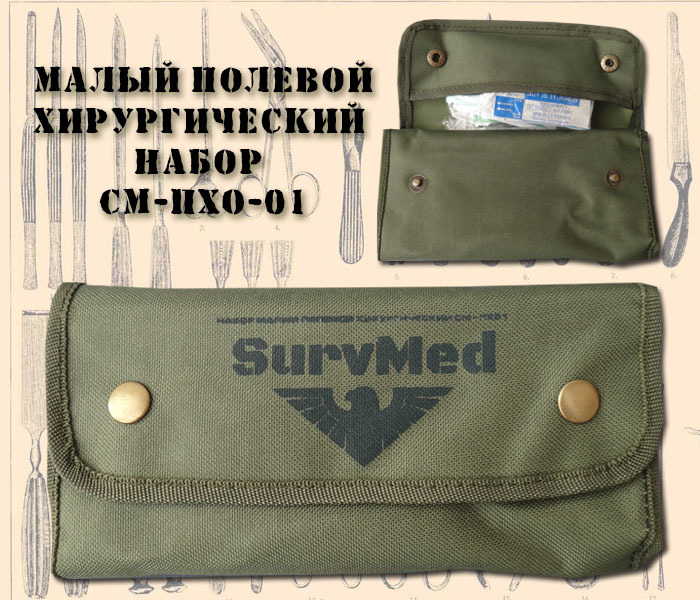Малый полевой хирургический набор СМ-ПХО1 (22 инструмента)