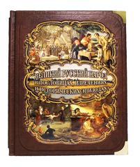 Великий Русский народ в пословицах, изречениях и исторический эпизодах.