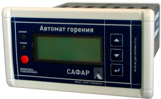 САФАР, автомат горения