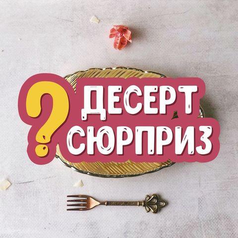Десерт - сюрприз