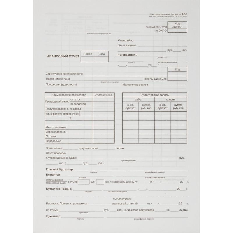 Бланк Авансовый отчет форма АО-1 офсет А4 (195x270 мм, 100 листов, в термоусадочной пленке)