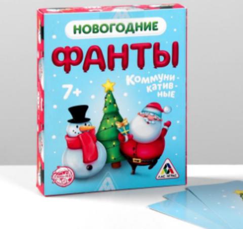 063-1992 Новогодние коммуникативные фанты, 20 карт