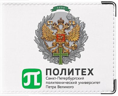"""Обложка для студенческого билета """"Политех СПб"""" (2)"""