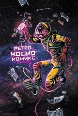 Ретро Космо Комикс