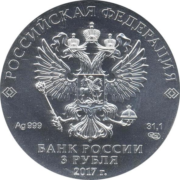 3 рубля. Инвестиционная монета