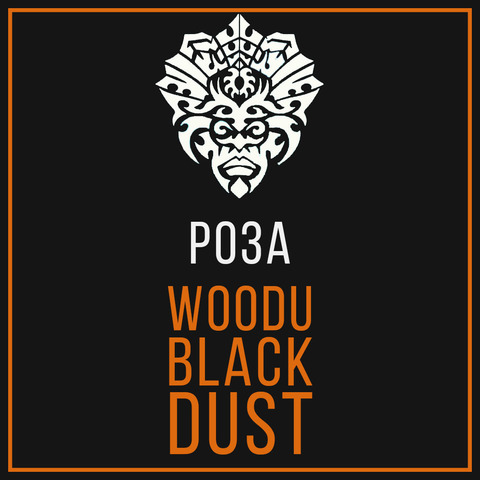 Табак Woodu MEDIUM Black Dust Роза 250 г