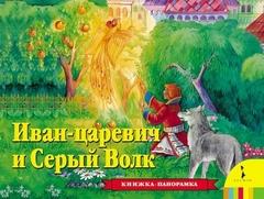Иван Царевич и серый волк (панорамка)