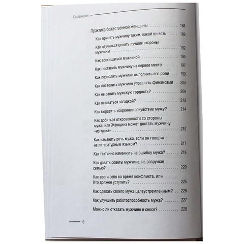 Содержание 5 - Книга