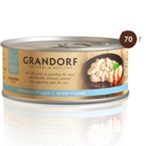 Grandorf куриная грудка с креветками в собственном соку 70г