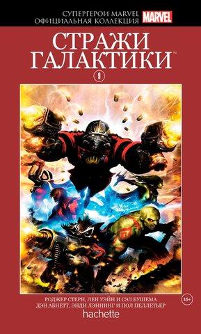 Супергерои Marvel. Официальная коллекция №9. Стражи Галактики (Б/У)