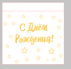 Наклейка на коробку, С Днем рождения! Звезды золото, 1 шт.