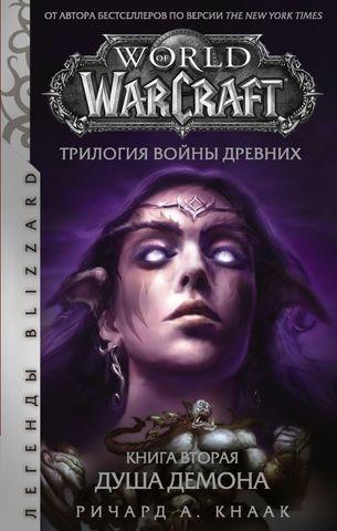 World of Warcraft. Трилогия Войны Древних: Душа Демона
