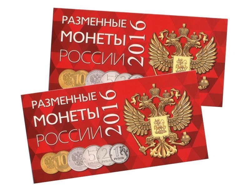 Буклет на 4 разменные монеты России 2016 год