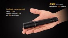 Карманный фонарь Fenix E20 (2015) Cree XP-E2 LED