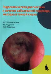 Эндоскопическая диагностика и лечение заболеваний пищевода, желудка и тонкой кишки