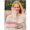 Журнал LINEA PURA N.14