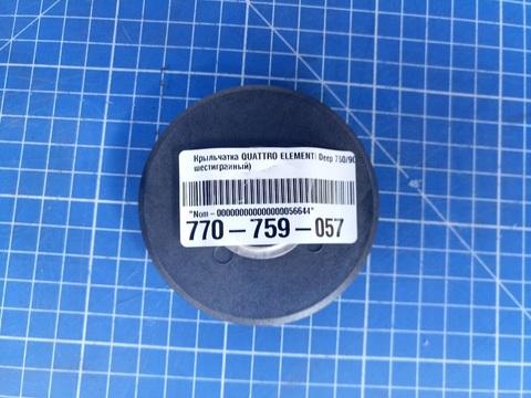 Крыльчатка QUATTRO ELEMENTI Deep 750/900 (вал шестигранный) (770-759-057)