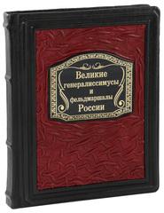 Великие генералиссимусы и фельдмаршалы России