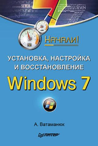 Установка, настройка и восстановление Windows 7. Начали!