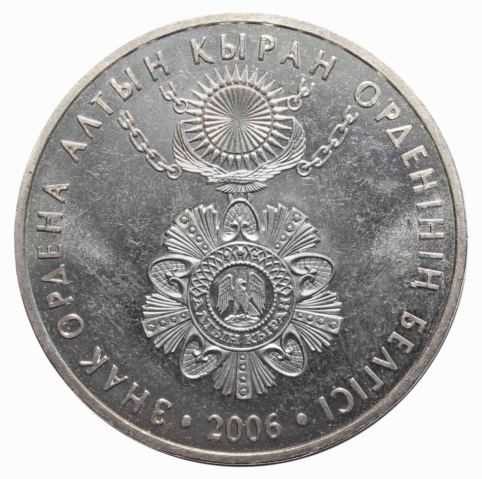 50 тенге. Знак ордена Алтын Кыран 2006 год