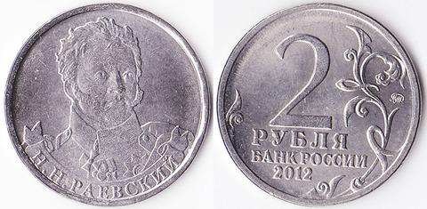 2 рубля 2012 Раевский