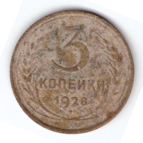 3 копейки 1928 VF