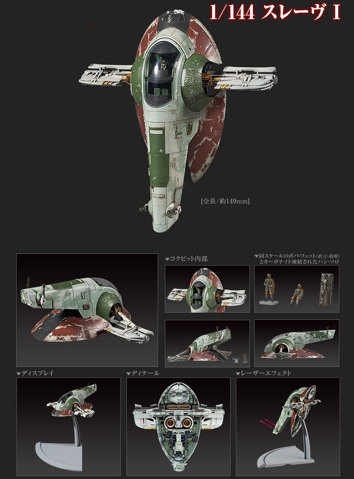 Star Wars 1/144 Scale Model Kit Slave I