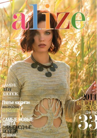 Журнал Ализе