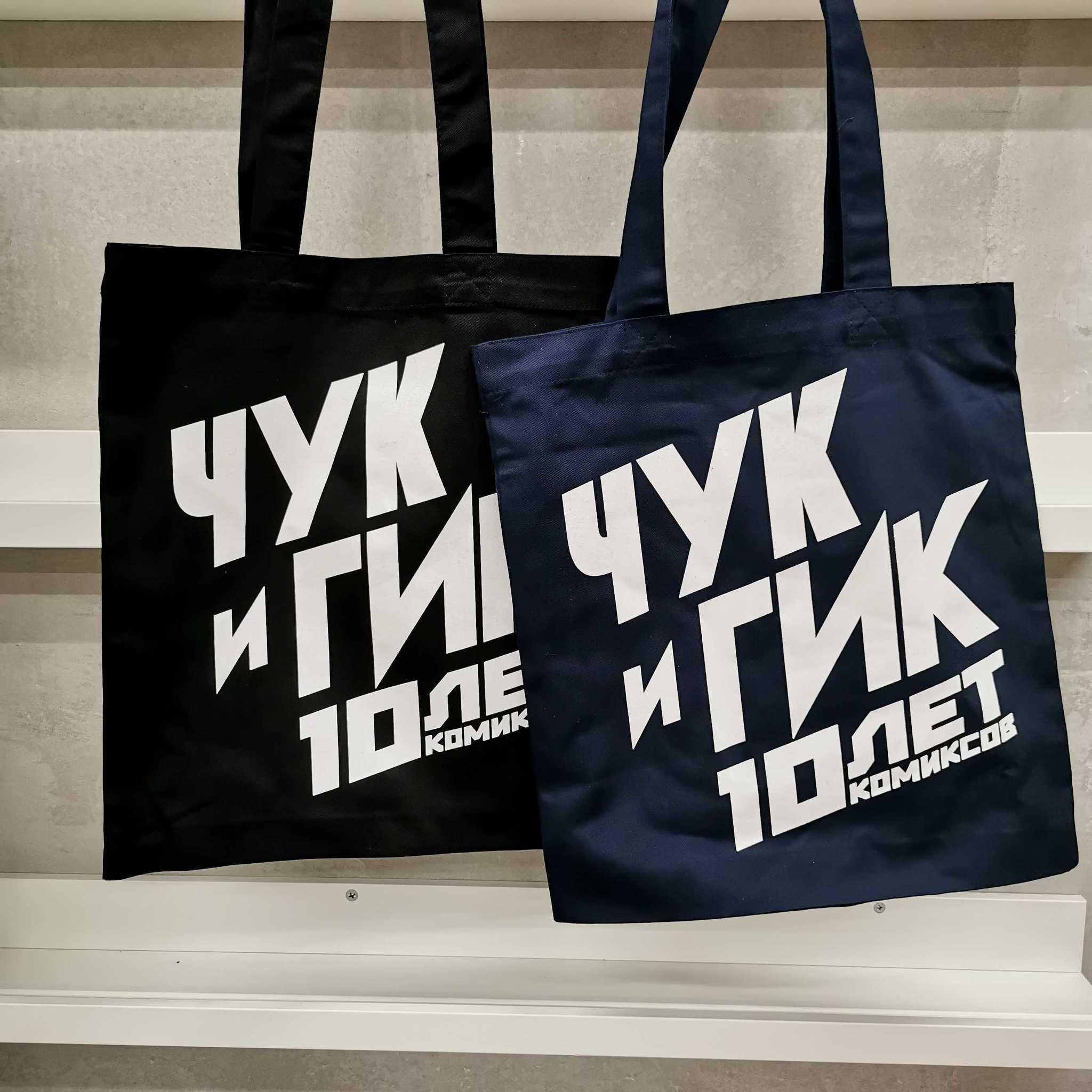 Тканевая сумка «Чук и Гик» (10 лет)
