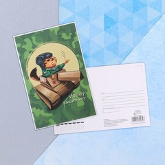 Почтовая карточка «23 февраля» кот на танке, 10 х 15 см, 1 шт.