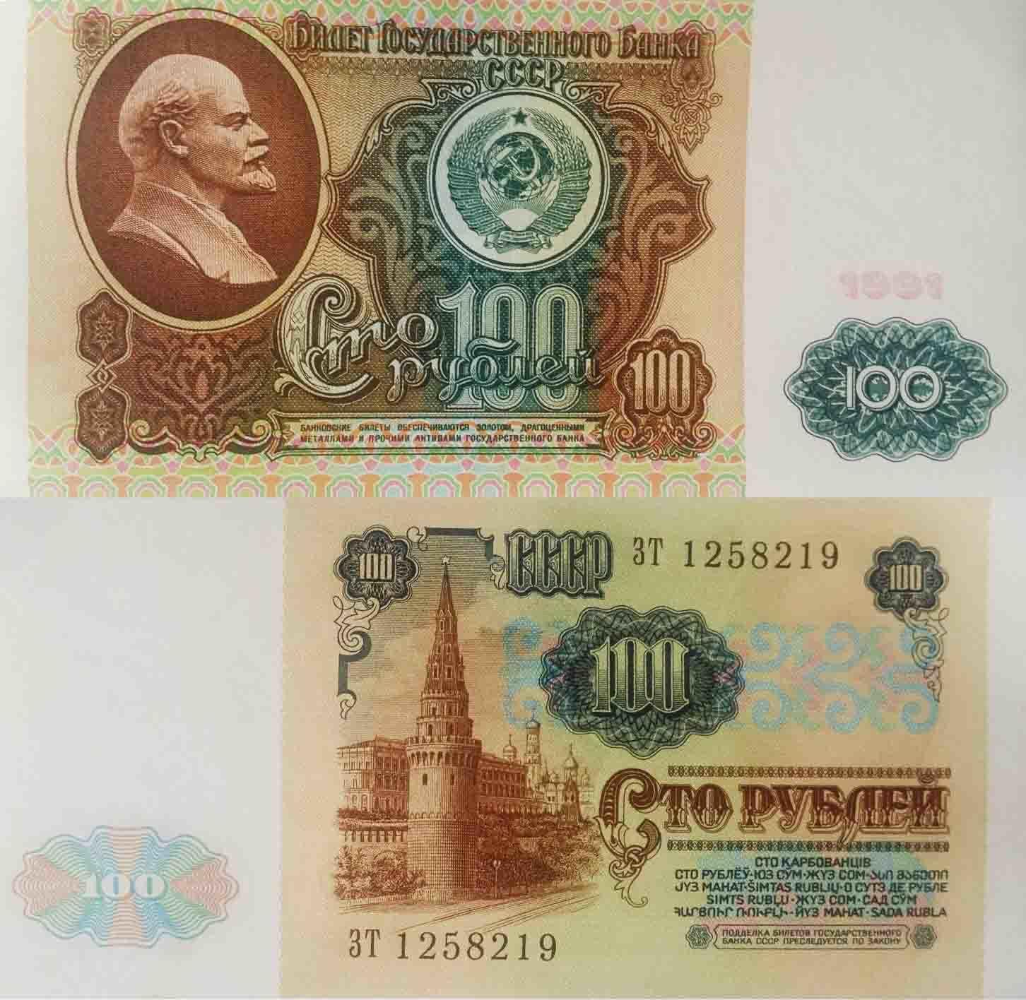 Банкнота 100 рублей 1991 года. UNC