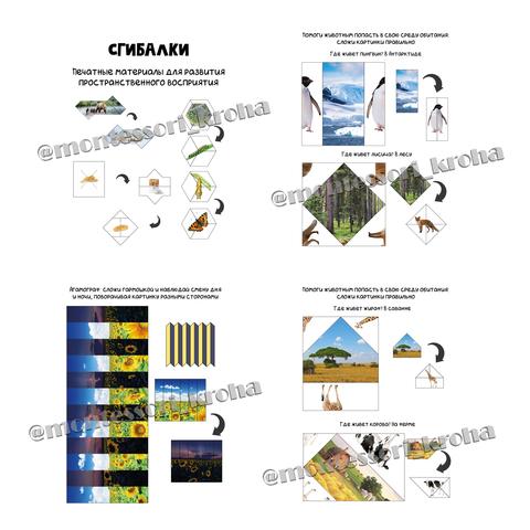 СГИБАЛКИ. Печатный материал для развития пространственного восприятия