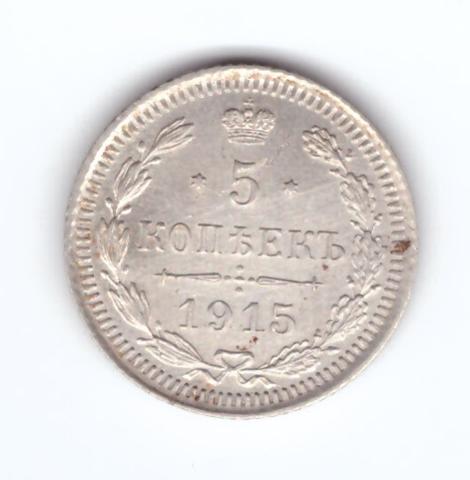 5 копеек. Николай II. СПБ-ВС. 1915 год.