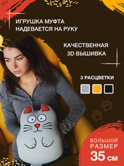 Муфта-подушка антистресс Gekoko «Кот серый» 1