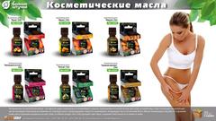 Косметическое масло «Зародышей пшеницы»  25 мл