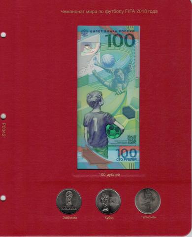 Лист для памятной банкноты 100 рублей и 3-х монет 25 рублей. Футбол 2018. КоллекционерЪ