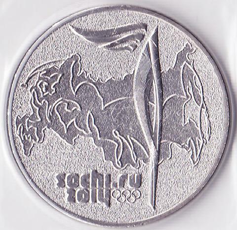 25 рублей 2014 Сочи Факел
