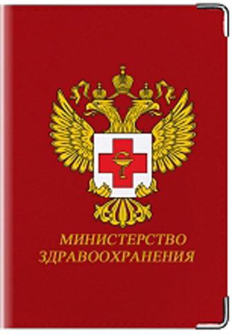 """Обложка для медицинской книжки """"Министерство здравоохранения"""""""