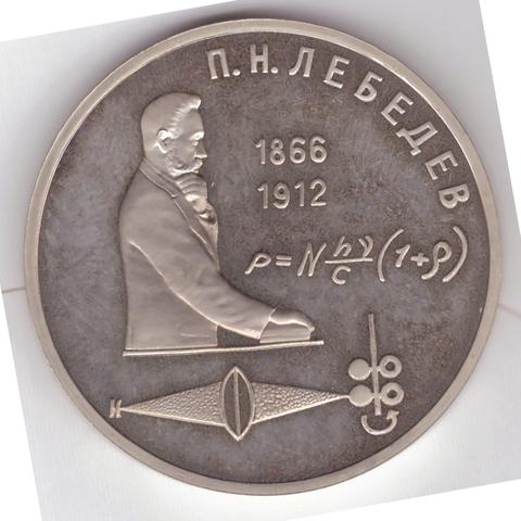 1 рубль 1991 г. П.Н. Лебедев. СССР (Proof) Пруф.
